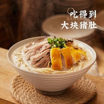 拉面说汤面系列日式叉烧豚骨冬阴功番茄拉面方便速食网红拉面