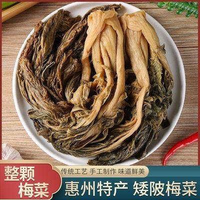广东惠州特产矮陂梅菜芯梅干菜农家腌制梅菜扣肉梅菜干肉饼包邮