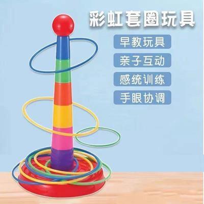 儿童套圈玩具亲子互动投掷套圈圈室内外益智套圈环幼儿园游戏比赛