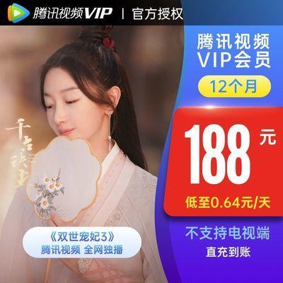 腾讯视频VIP会员12个月年卡腾讯影视视屏会员一年费