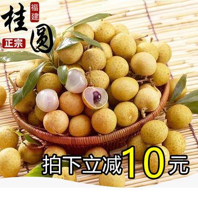 龙眼新鲜现摘 1斤水果批发 应季水果广东高州储良0 石硖桂圆