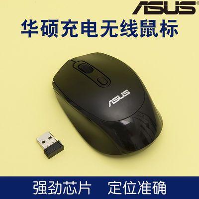 88666/华硕静音无线鼠标充电 笔记本台式机电脑通用办公USB光电免驱动