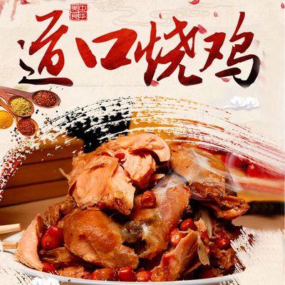正宗道口烧鸡特产熟食卤味五香扒鸡下酒菜鸡肉