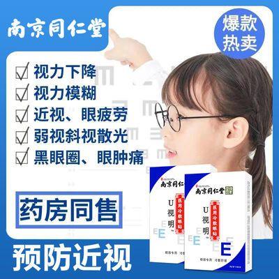 54022/医用冷敷眼贴缓解疲劳干涩近视眼贴淡化黑眼圈学生保护视力