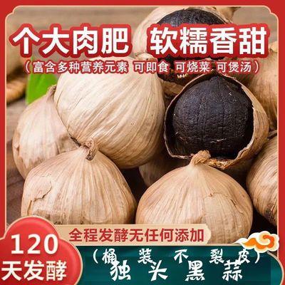 发酵黑蒜头独头黑蒜包邮100g/500g克山东特产出口级黑大蒜