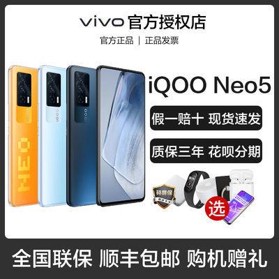 65856/vivo iQOO Neo 5 骁龙870 120Hz液冷散热 66W闪充 全网通5G手机