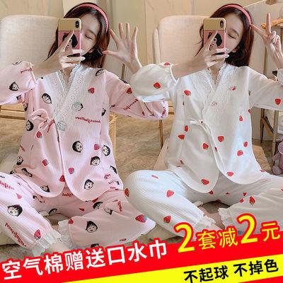 73200/空气棉月子服春秋冬产后孕妇睡衣外穿哺乳10月份9喂奶