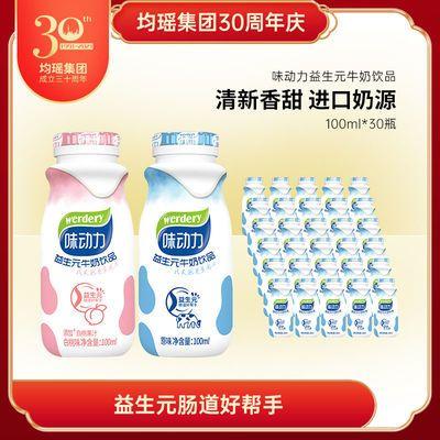【7月新】WERDERY/味动力益生元甜牛奶100ml*30瓶饮料整箱批发