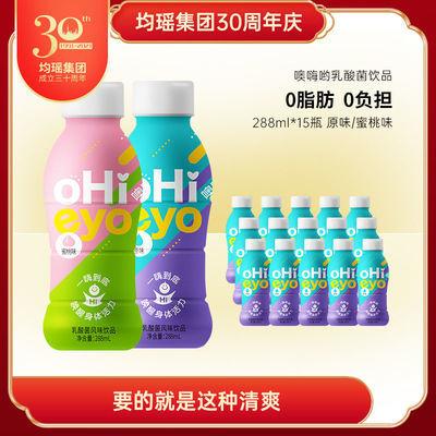 WERDERY/味动力噢嗨哟288ml*15乳酸菌风味饮料原味饮品整箱批发