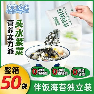每日拌饭芝麻拌饭海苔碎儿童宝宝烤海苔脆零食炒海苔10g 独立包装