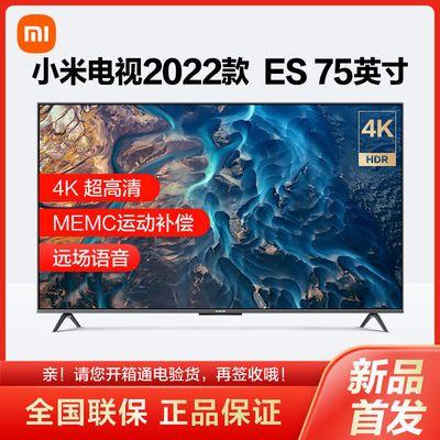 69817/小米电视ES 75英寸2022款全面屏智能远场语音MEMC金属液晶电视