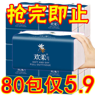 【特价8O包加量用一年】原木抽纸巾批发卫生纸巾抽纸整箱批发10包