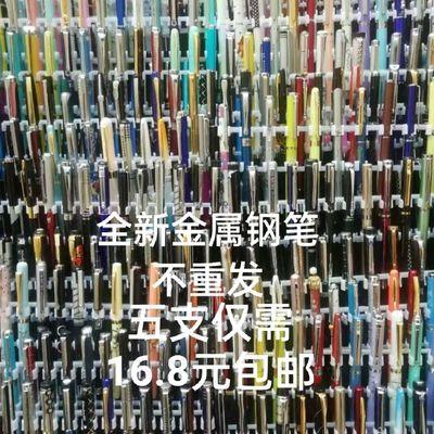 66045/福袋全新中小学生用钢笔成人用钢笔书写练字金属钢笔墨囊送礼尾单