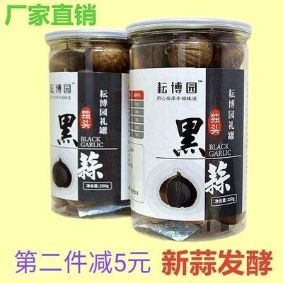 耘博园 独头黑蒜头精品黑蒜即食山东特产发酵出口级黑大蒜实惠装