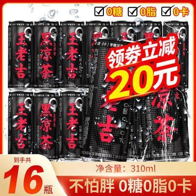 王老吉黑罐广东凉茶饮料清热解暑批发夏季植物加浓310ml过节礼品