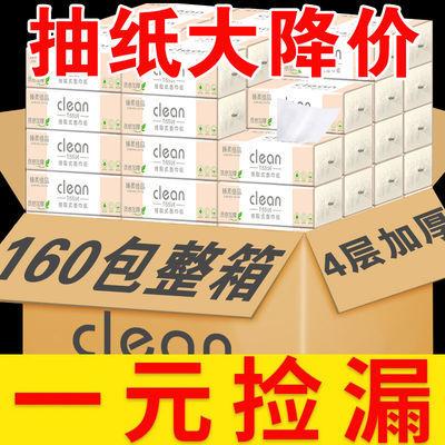 160包/1包家用抽纸整箱批发实惠装饭店商用餐巾纸卫生纸原木纸巾