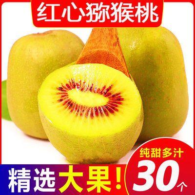 四川浦江正宗红心猕猴桃新鲜奇异果孕妇当季水果大果整箱5斤包邮