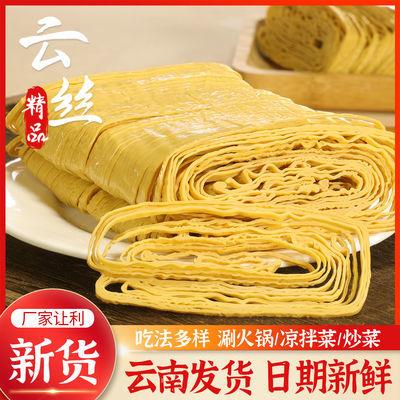 云南云丝豆腐丝凉拌菜豆腐皮干货油豆皮云丝干货批发干豆腐丝1斤