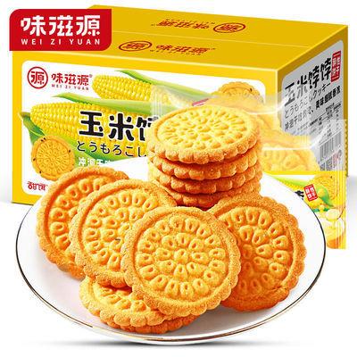 味滋源玉米饽饽410g整箱代餐饼干饱腹休闲零食五谷杂粮粗粮饼干