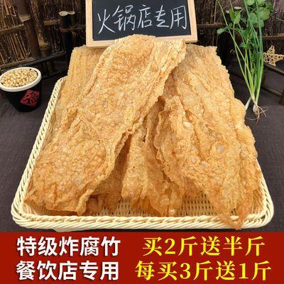 特级新鲜油炸腐竹 火锅食材配菜炸豆皮干货 柳州螺蛳粉专用炸腐竹