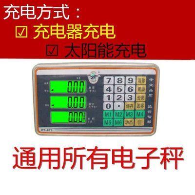 75055/TCS-通用电子秤表头显示器脑袋秤头100kg200kg300kg600kg800公斤.