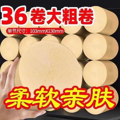 【超值大粗卷】大卷装卫生纸竹浆家用卷纸家庭装卷筒纸厕纸手纸巾