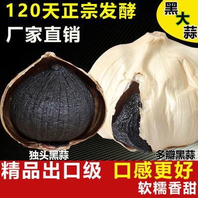 康健来黑蒜黑蒜头即食精品独头多瓣黑大蒜正宗山东出口级发酵特产