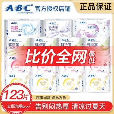 ABC卫生巾清凉蓝芯日用组合纤薄透气学生姨妈巾 军训神器正品批发
