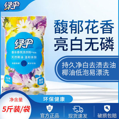 绿伞除菌除螨香氛洗衣粉皂粉5/10斤家庭装温和护肤持久留香去污渍