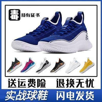 76806/库里8代 Curry8 生日限定粉蓝黑曼巴 库里7 男女缓震实战篮球鞋