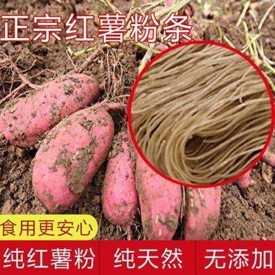 河南特产5斤装红薯粉条纯手工无添加地瓜细粉条酸辣粉宽粉干粉条