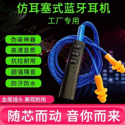 74991/新款无线重低音上班偷懒听歌实用工厂耳塞蓝牙耳机隐形入耳式包邮