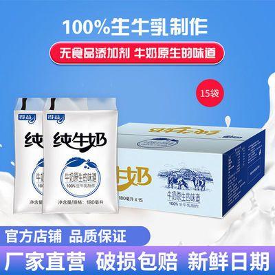 得益 纯牛奶袋装180ml*10/15/20袋纯牛奶整箱纯牛奶网红牛奶【9月30日发完】