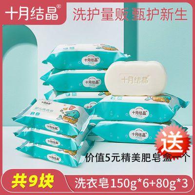 十月结晶婴儿洗衣皂150g*6块+80G3块香味持久去污留香专用肥