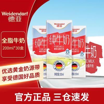 75980/德亚德国进口全脂纯牛奶高钙早餐奶200ml*30盒整箱装