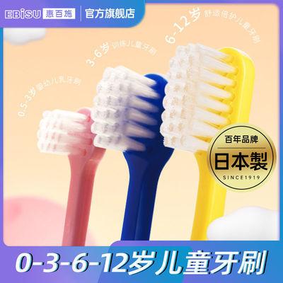 EBISU惠百施儿童牙刷日本进口1-2岁2-3岁3-6岁6-12岁宝宝超细软毛