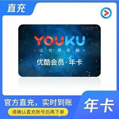 【自动充值】优酷会员一年/优酷1年/优酷vip黄金会员年卡/Youku