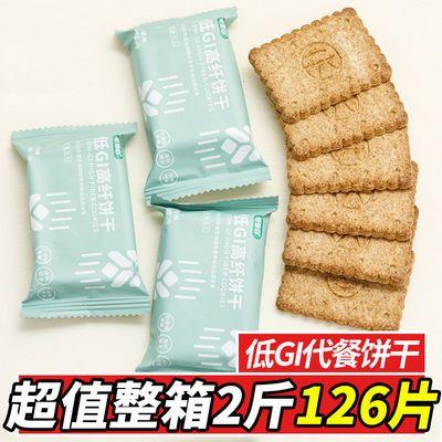 79012/早餐低GI饼干代餐饱腹高纤粗粮饼干无糖精孕妇耐饿零食脂肪压缩