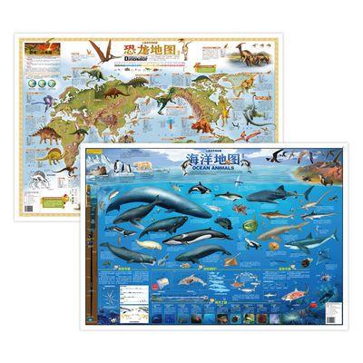 76546/探秘场景恐龙地图+海洋地图2张墙贴儿童版专用挂图大尺寸高清防水