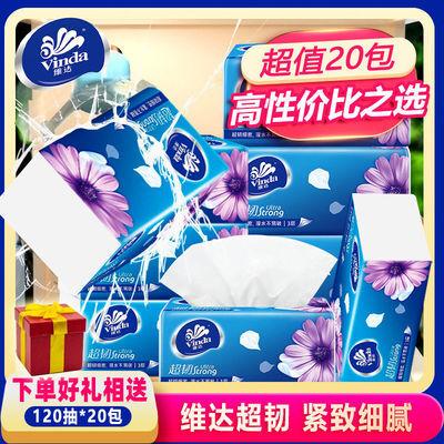 维达抽纸超韧3层整箱母婴可用面巾餐巾纸卫生纸餐巾纸厕纸特价