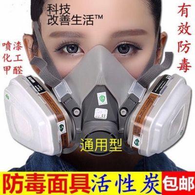 75883/6200防毒面具防粉尘喷漆防病毒面罩套装防酸性气体防化工现货秒发
