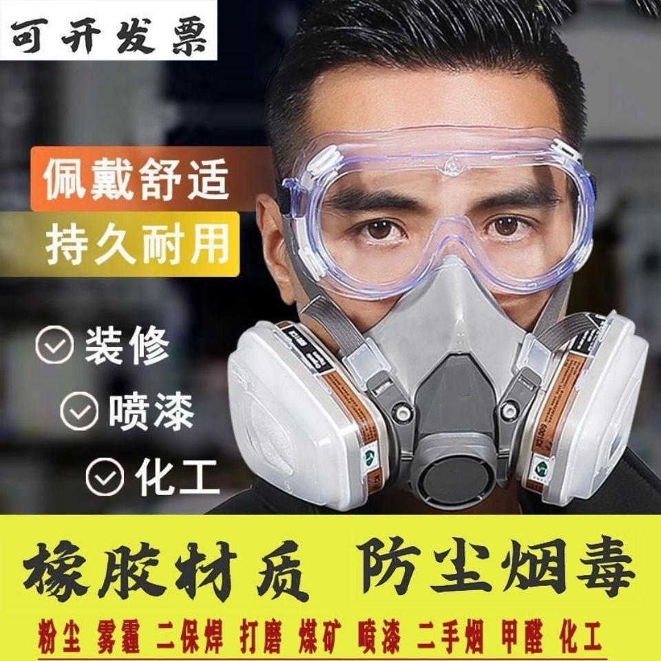 75883-6200防毒面具防粉尘喷漆防病毒面罩套装防酸性气体防化工现货秒发-详情图