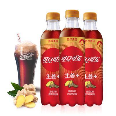 【0脂肪】可口可乐 新品可乐汽水400ml大瓶新品整箱批发