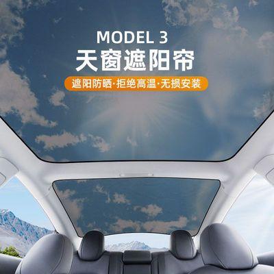 63877/适用特斯拉model3天窗遮阳帘modelY防晒隔热遮阳挡汽车防晒遮阳罩