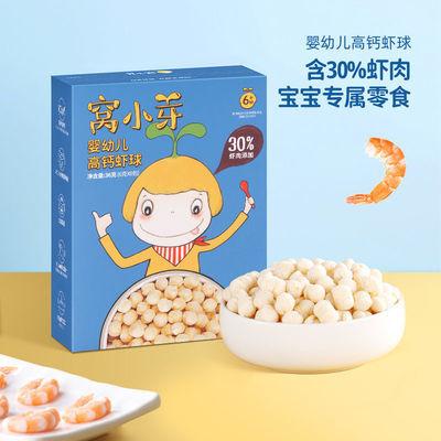 窝小芽婴幼儿高钙虾球泡芙宝宝零食非油炸磨牙饼干送宝宝辅食谱