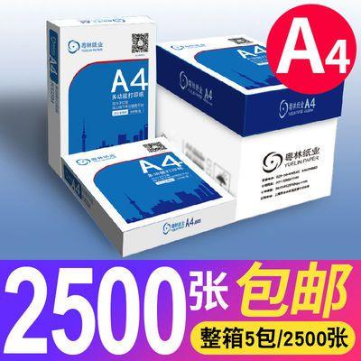 A4復印紙打印白紙70g整箱包郵500張辦公用紙草稿紙學生用一箱批發