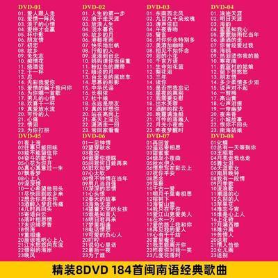 78783/正版闽南语DVD碟片12大美女泳装视屏无损高清MV经典老歌dvd光盘
