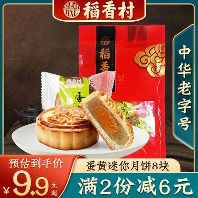 稻香村月饼传统月饼散装豆沙五仁味月饼礼盒装中秋礼品特产团购