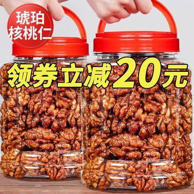79086/琥珀核桃仁新货薄皮大核桃仁散装罐装500g孕妇零食坚果50g
