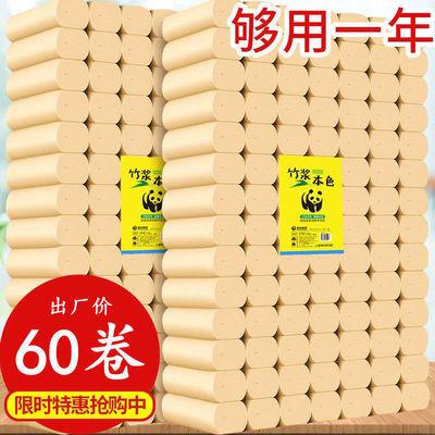 73848/60卷竹浆本色卫生纸卷纸批发纸巾无芯卷纸厕纸实惠装餐巾纸12卷